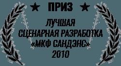 Елена — награды