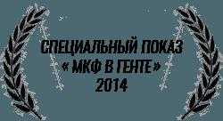 Левиафан — награды