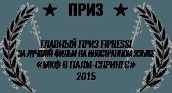 Левиафан – награды