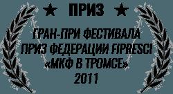 Елена – награды